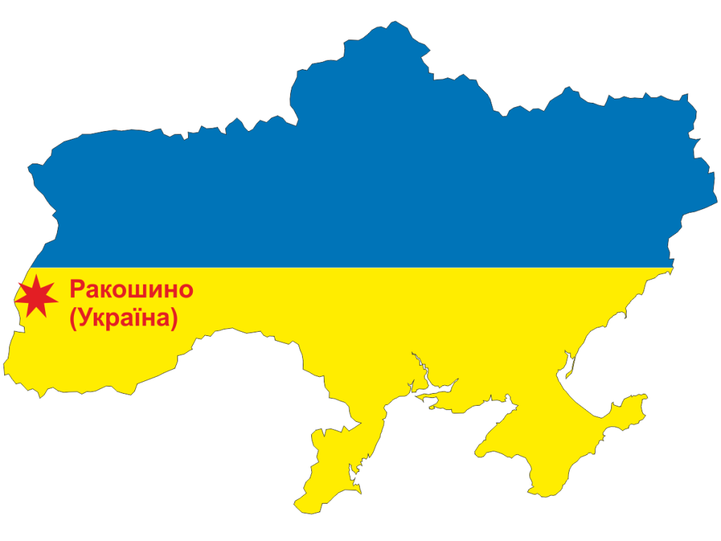 Lokalizacja Ракошино (Україна)