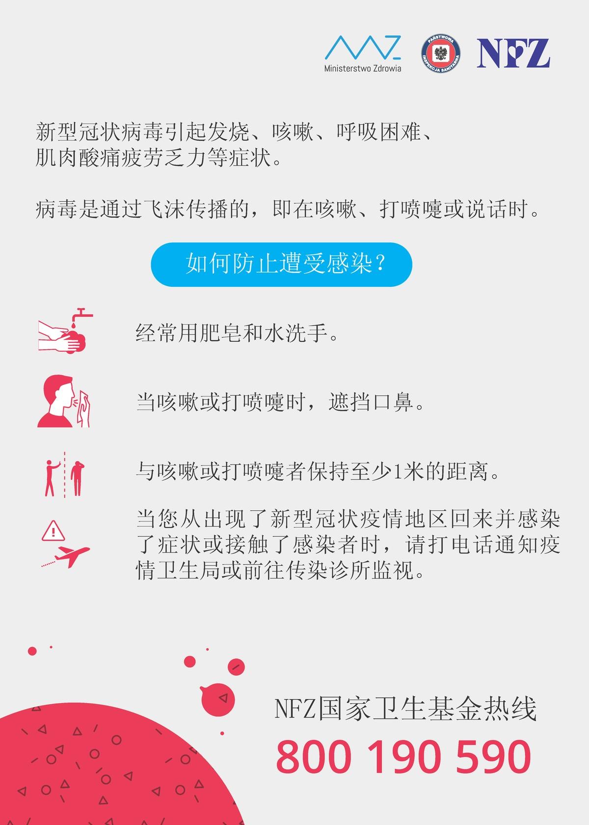 UWAGA! Koronawirus wciąż się rozprzestrzenia - język chiński