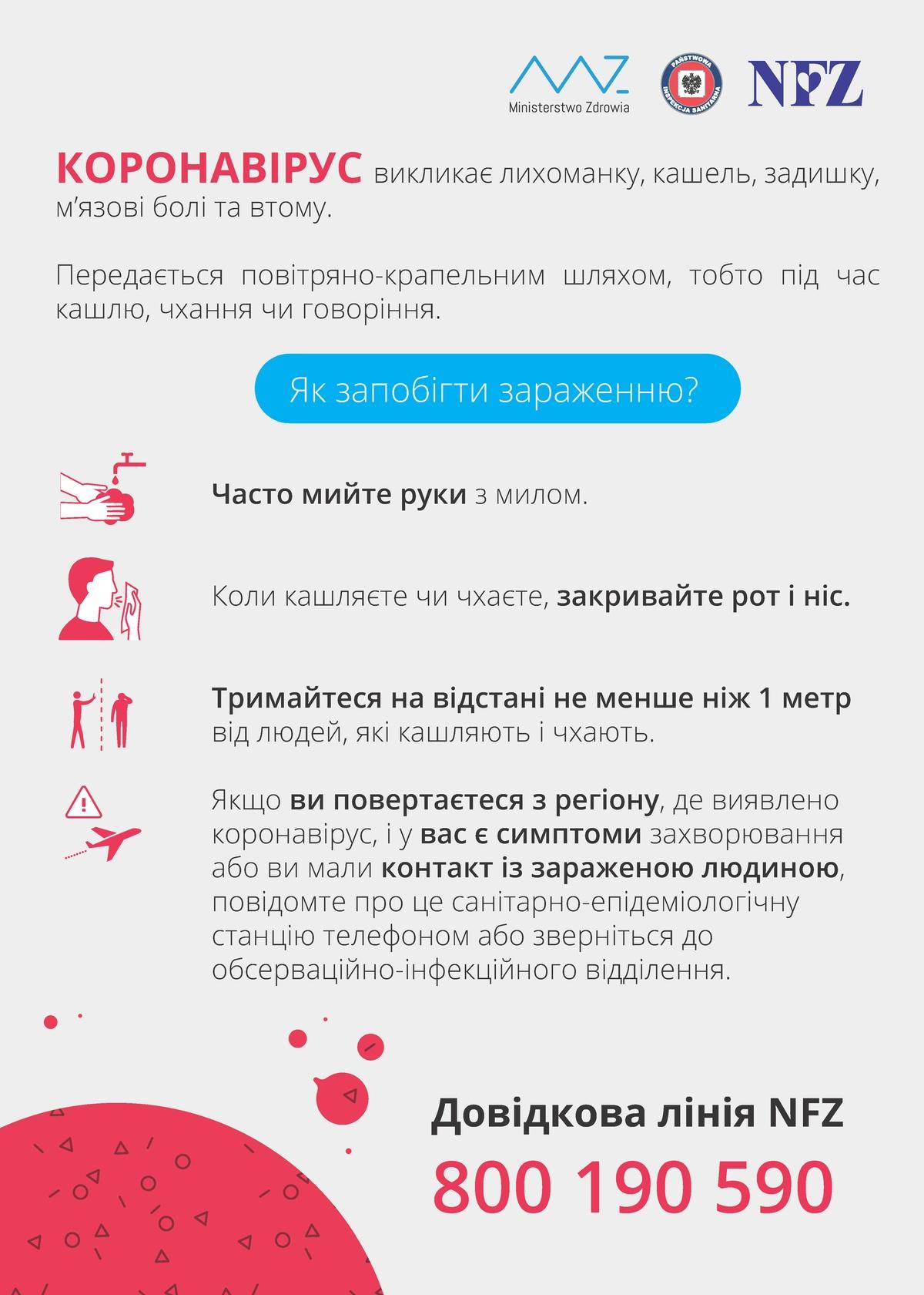 UWAGA! Koronawirus wciąż się rozprzestrzenia - język ukraiński
